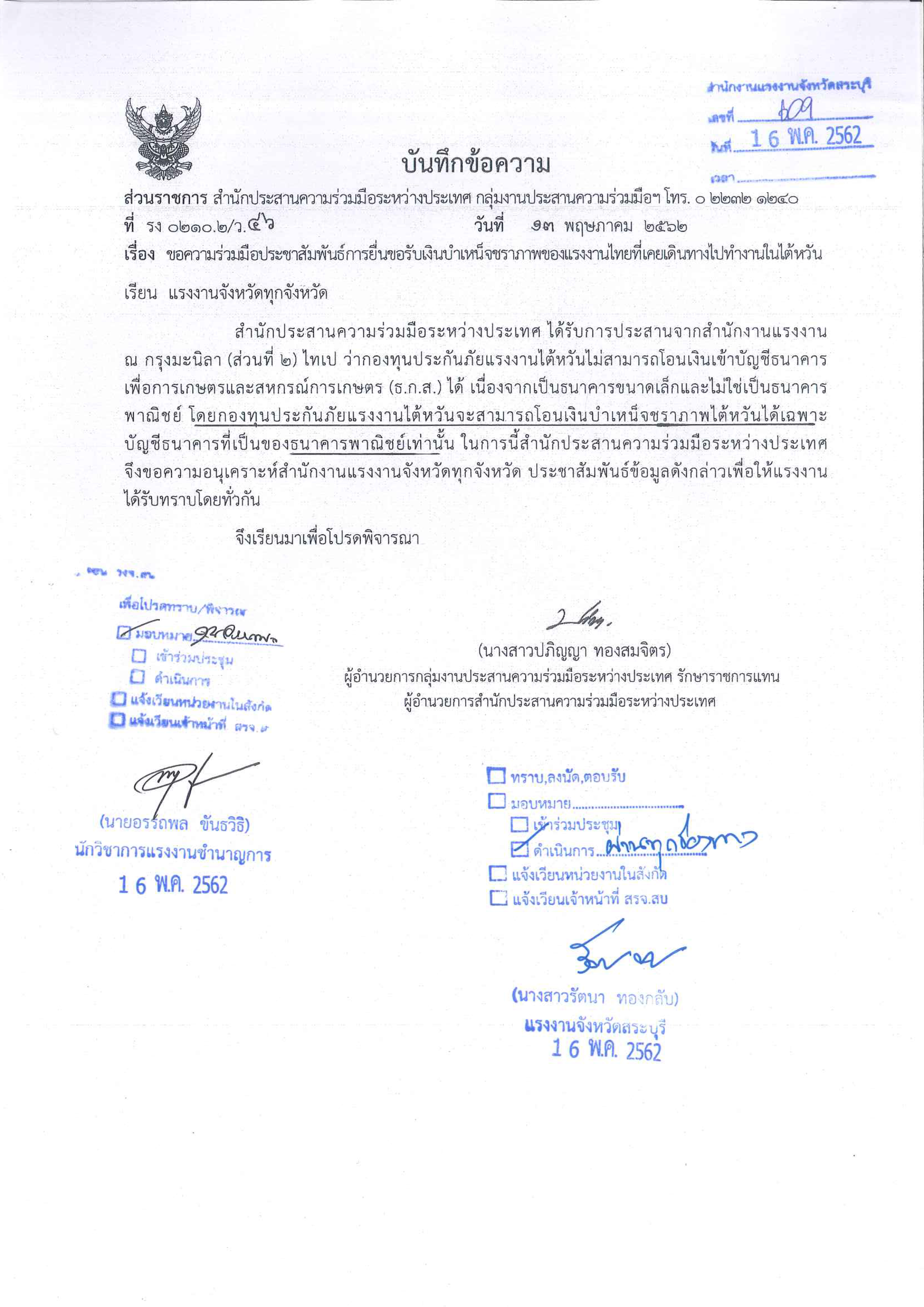 การยื่นขอรับเงินบำเหน็จชราภาพของแรงงานไทยที่เคยเดินทางไปทำงานในไต้หวัน
