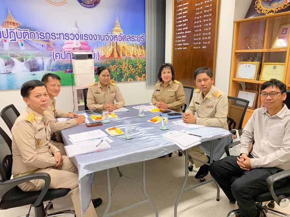 สรจ.สระบุรี ประชุมหัวหน้าหน่วยงานสังกัดกระทรวงแรงงานจังหวัดสระบุรี ครั้งที่ 11/2562 / ประชุมคณะกรรมการภายใต้ศูนย์ปฏิบัติการป้องกันการค้ามนุษย์ด้านแรงงานจังหวัดสระบุรี ครั้งที่ 2/2563